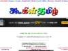 googletamil